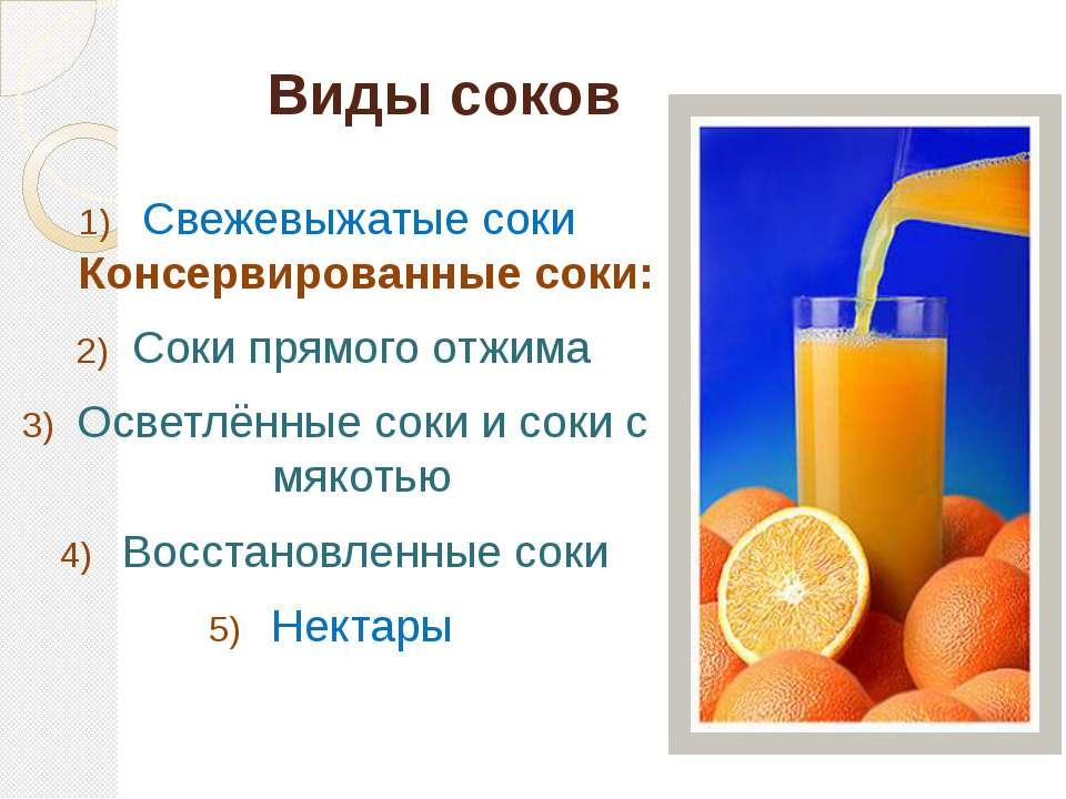 Свежевыжатый сок В данной таблице приведена пищевая ценность свежих фруктов(н...
