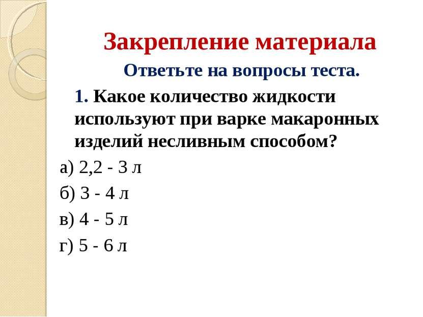 Закрепление материала Ответьте на вопросы теста. 1. Какое количество жидкости...