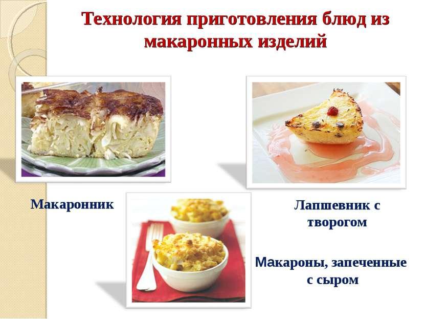 Как приготовить макаронные изделия