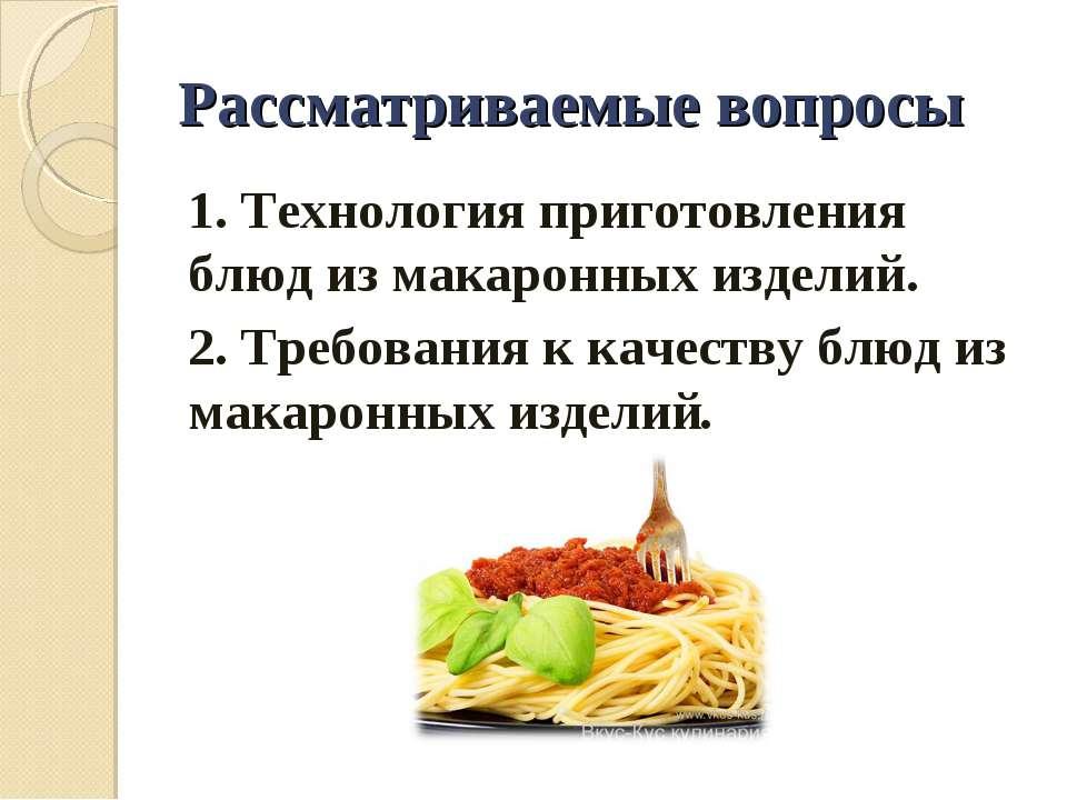 Рассматриваемые вопросы 1. Технология приготовления блюд из макаронных издели...