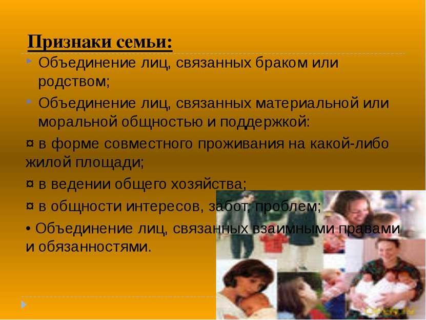 Признаки семьи: Объединение лиц, связанных браком или родством; Объединение л...
