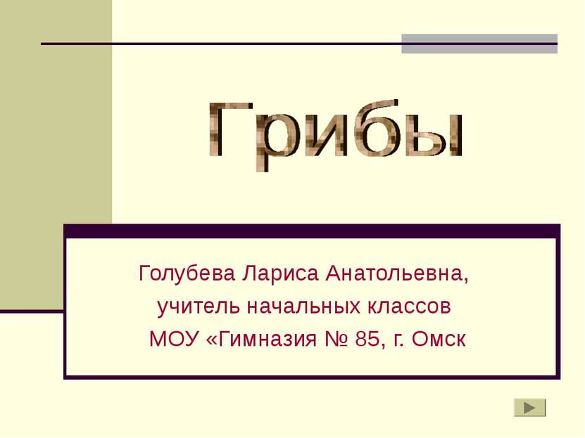Голубева Лариса Анатольевна, учитель начальных классов МОУ «Гимназия № 85, г....