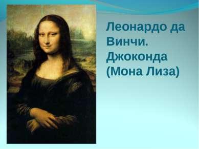 Леонардо да Винчи. Джоконда (Мона Лиза)
