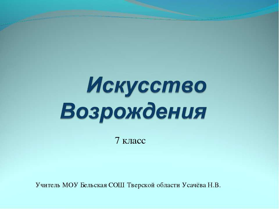 7 класс Учитель МОУ Бельская СОШ Тверской области Усачёва Н.В.