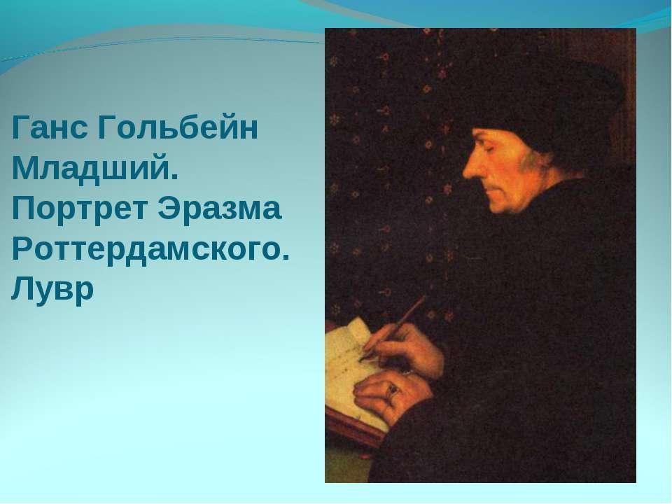 Ганс Гольбейн Младший. Портрет Эразма Роттердамского. Лувр