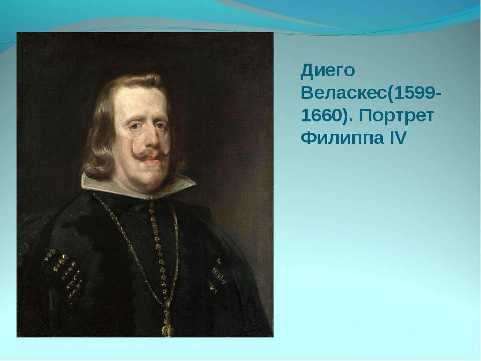 Диего Веласкес(1599-1660). Портрет Филиппа IV