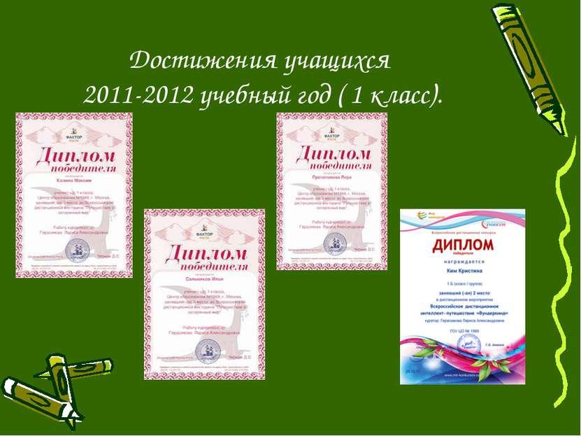 Достижения учащихся 2011-2012 учебный год ( 1 класс).