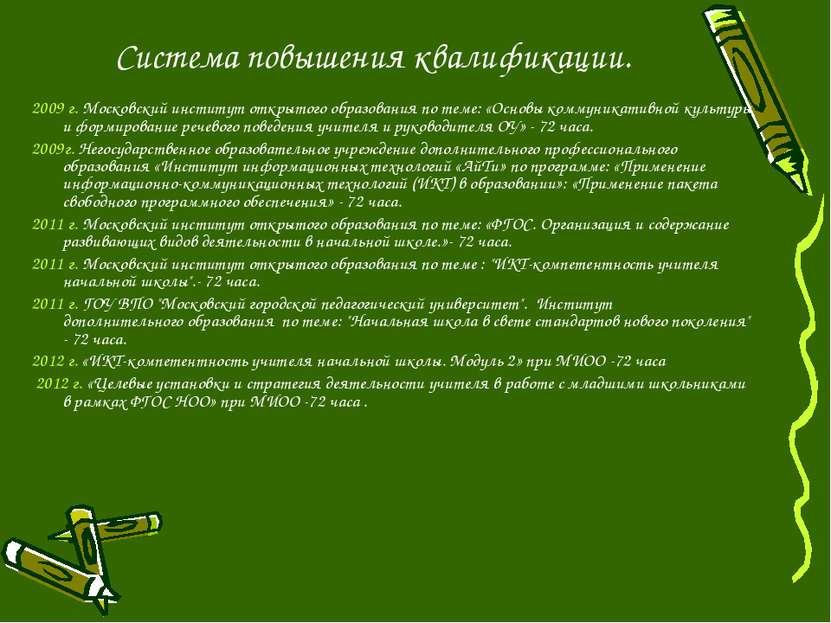 Система повышения квалификации. 2009 г. Московский институт открытого образов...