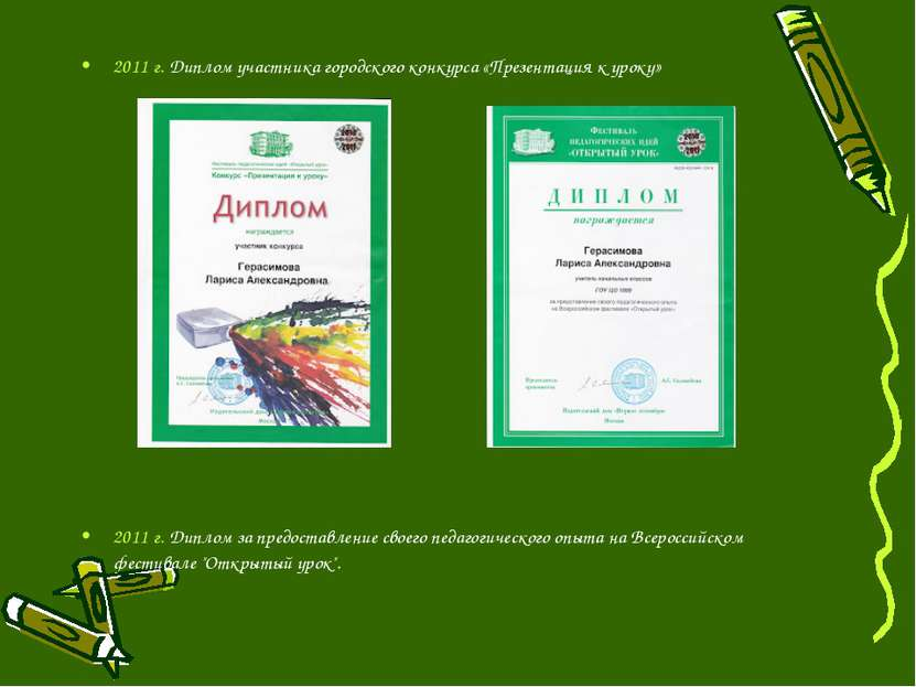 2011 г. Диплом участника городского конкурса «Презентация к уроку» 2011 г. Ди...