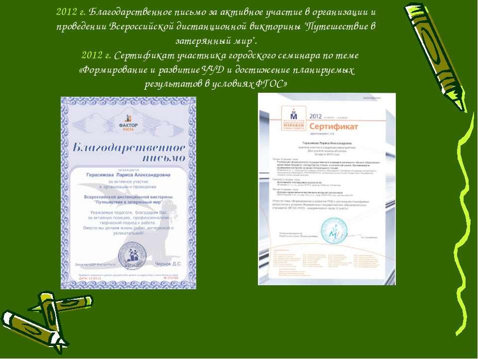 2012 г. Благодарственное письмо за активное участие в организации и проведени...