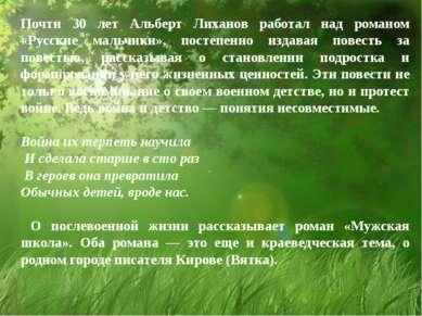Почти 30 лет Альберт Лиханов работал над романом «Русские мальчики», постепен...