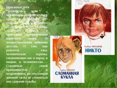Ненужные дети Четвертая тема - объединила произведения в трилогию последних ...