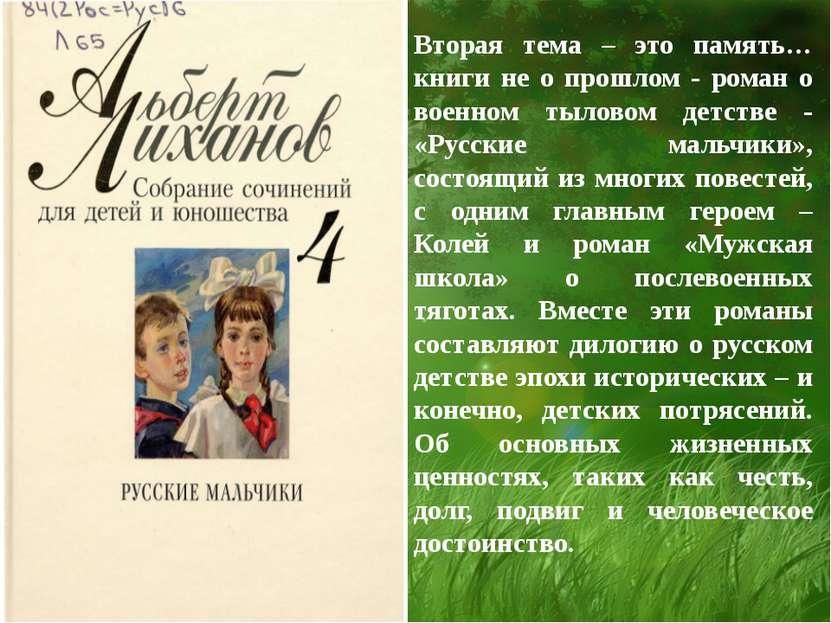 Вторая тема – это память… книги не о прошлом - роман о военном тыловом детств...