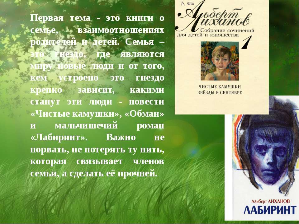 Первая тема - это книги о семье, взаимоотношениях родителей и детей. Семья – ...