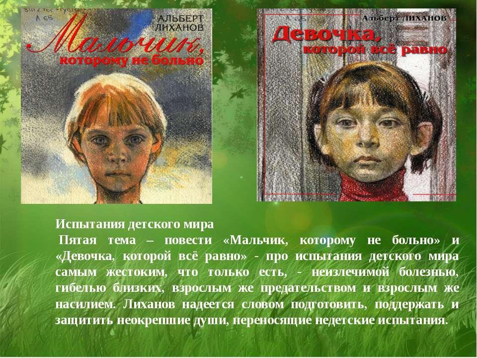 Испытания детского мира Пятая тема – повести «Мальчик, которому не больно» и...