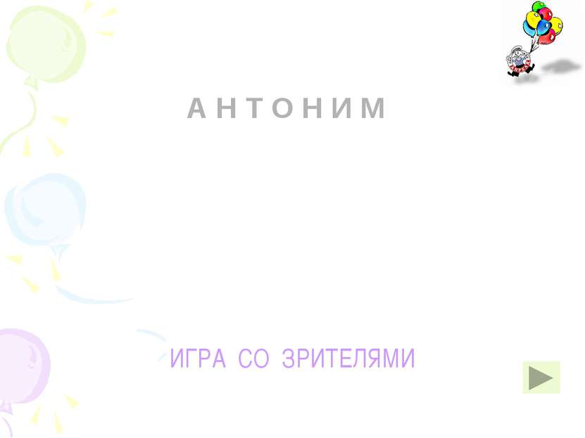 Список литературы и Интернет – источников: Игры, конкурсы, развлечения/ Ильин...