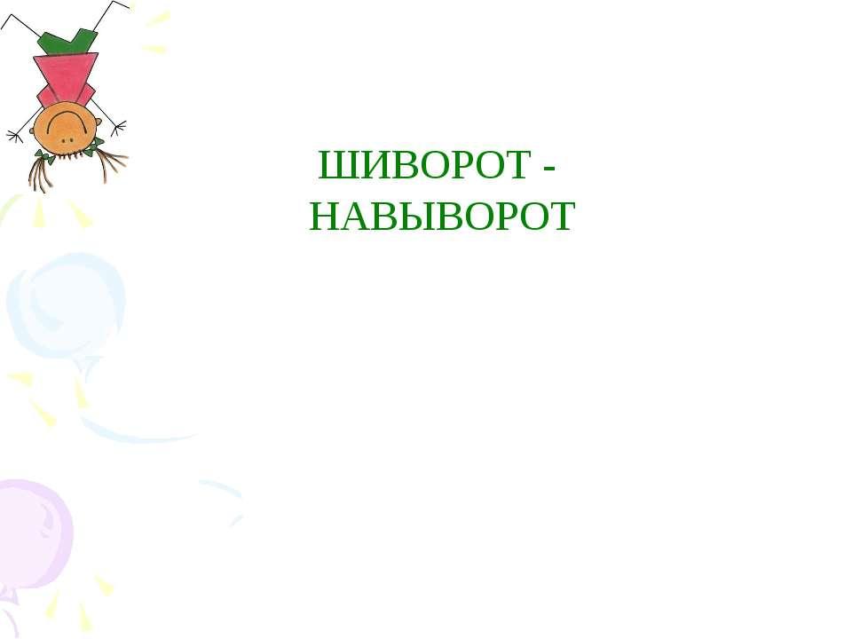 ШИВОРОТ - НАВЫВОРОТ