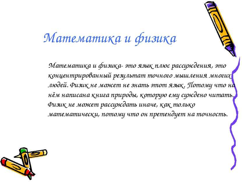 Математика и физика Математика и физика- это язык плюс рассуждения, это конце...