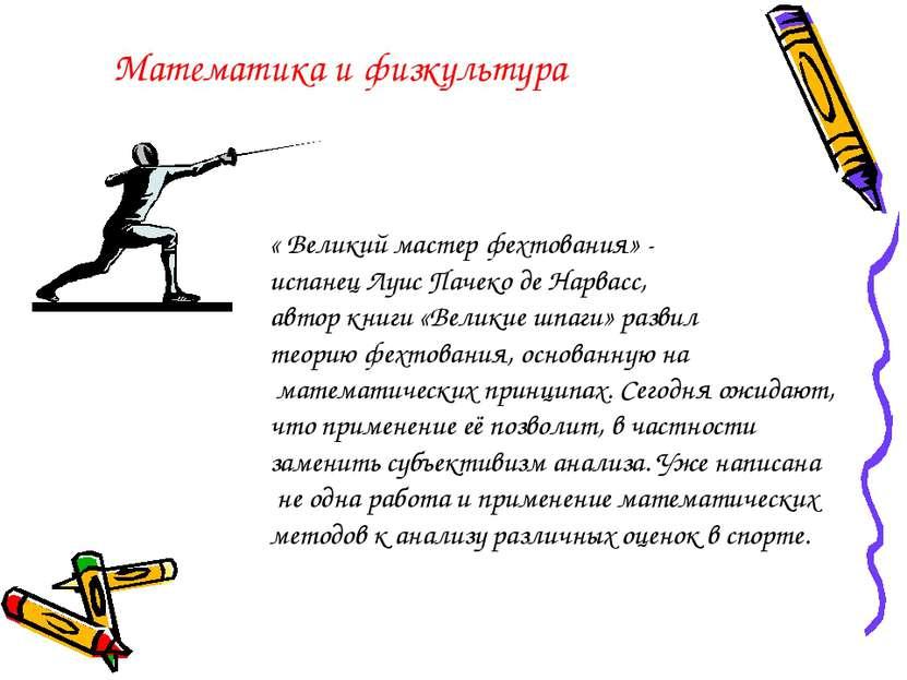 Математика и физкультура «Ве « Великий мастер фехтования» - испанец Луис Паче...