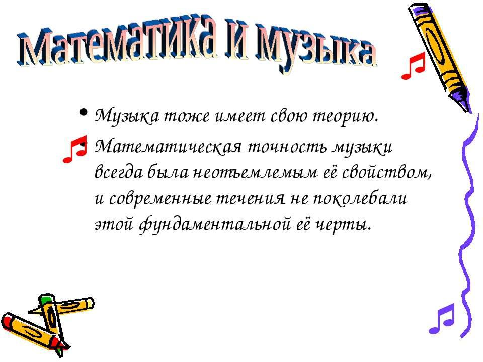 Музыка тоже имеет свою теорию. Математическая точность музыки всегда была нео...