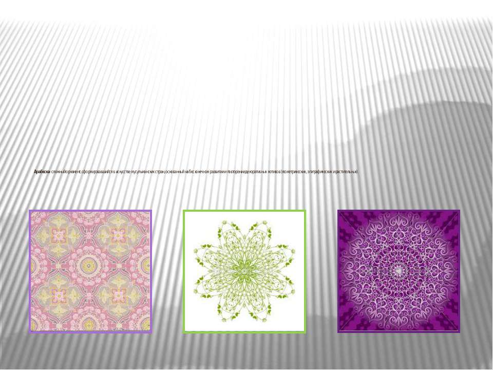 Арабеска- сложный орнамент, сформировавшийся в искусстве мусульманских стран,...