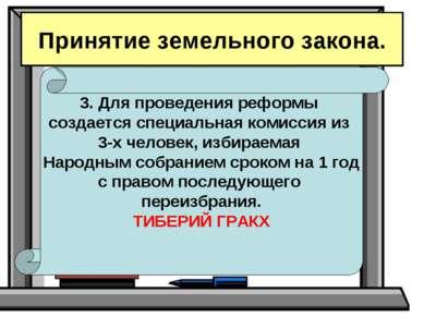Принятие земельного закона. 3. Для проведения реформы создается специальная к...