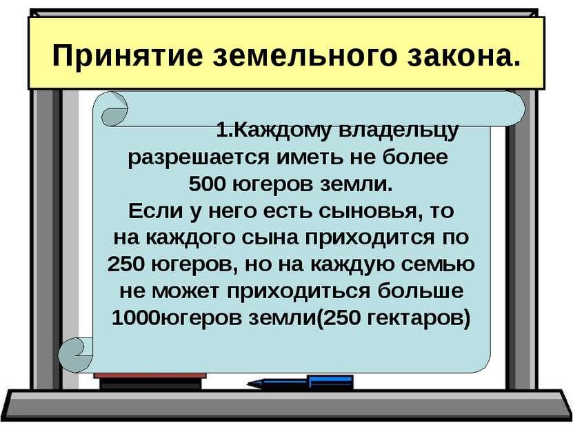 Принятие земельного закона. 1.Каждому владельцу разрешается иметь не более 50...