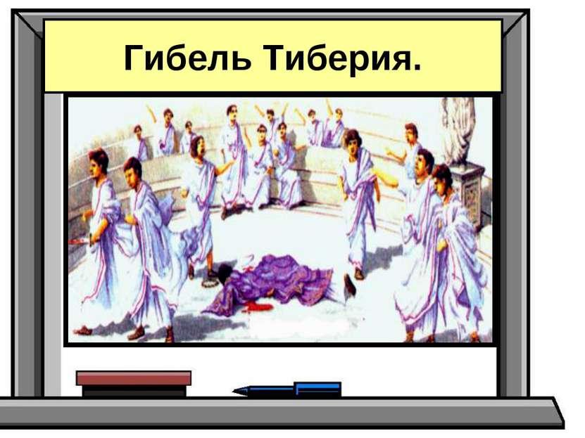 Гибель Тиберия.