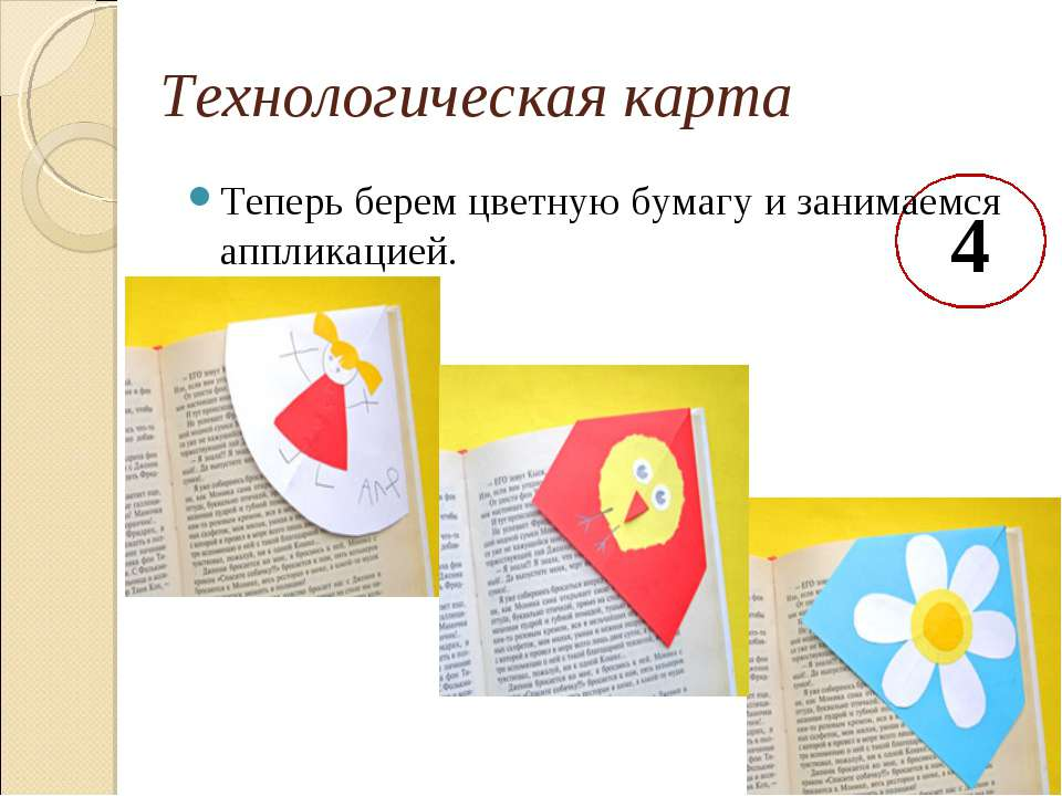 Технологическая карта 4 Теперь берем цветную бумагу и занимаемся аппликацией.
