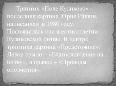 Триптих «Поле Куликово» – последняя картина Юрия Ракши, написанная в 1980 год...