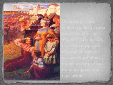 Великое русское войско ранним утром покидает Москву. Уходят на битву все, кто...