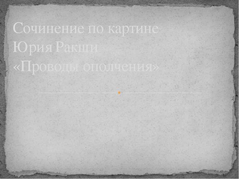 Сочинение по картине Юрия Ракши «Проводы ополчения»