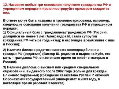 12. Назовите любые три основания получения гражданства РФ в упрощенном порядк...