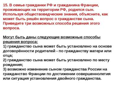 15. В семье гражданки РФ и гражданина Франции, проживающих на территории РФ, ...