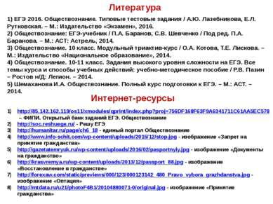 Интернет-ресурсы http://85.142.162.119/os11/xmodules/qprint/index.php?proj=75...