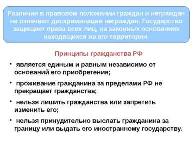 Принципы гражданства РФ является единым и равным независимо от оснований его ...