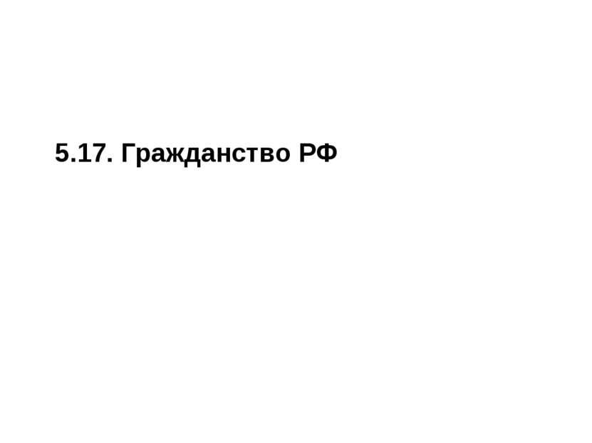 5.17. Гражданство РФ