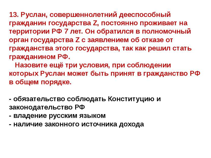 13. Руслан, совершеннолетний дееспособный гражданин государства Z, постоянно ...