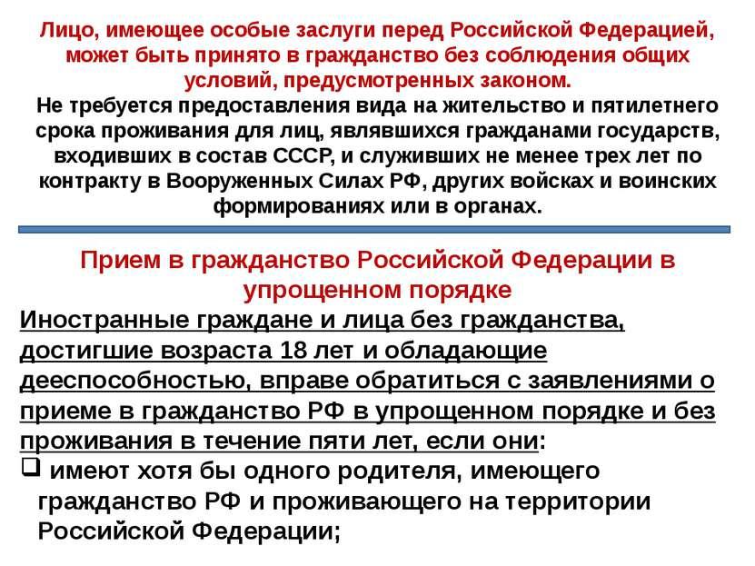 Лицо, имеющее особые заслуги перед Российской Федерацией, может быть принято ...