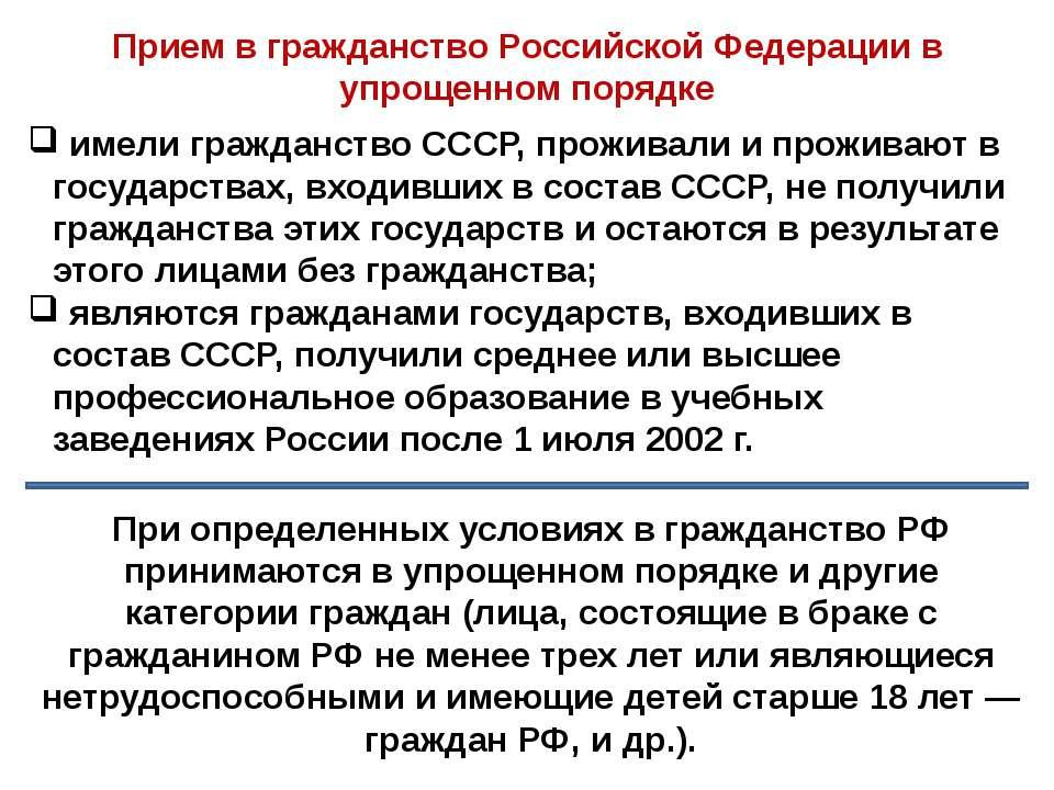 Прием в гражданство Российской Федерации в упрощенном порядке имели гражданст...