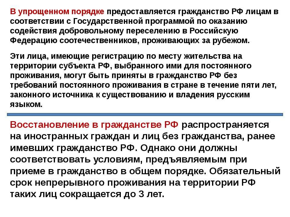В упрощенном порядке предоставляется гражданство РФ лицам в соответствии с Го...