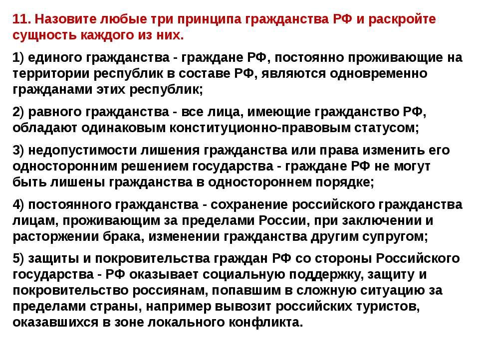 11. Назовите любые три принципа гражданства РФ и раскройте сущность каждого и...