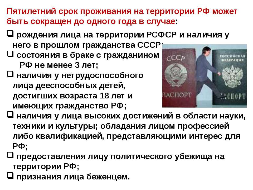Пятилетний срок проживания на территории РФ может быть сокращен до одного год...