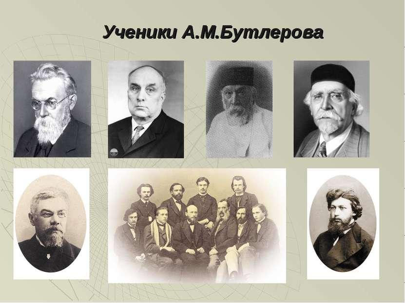 Ученики А.М.Бутлерова