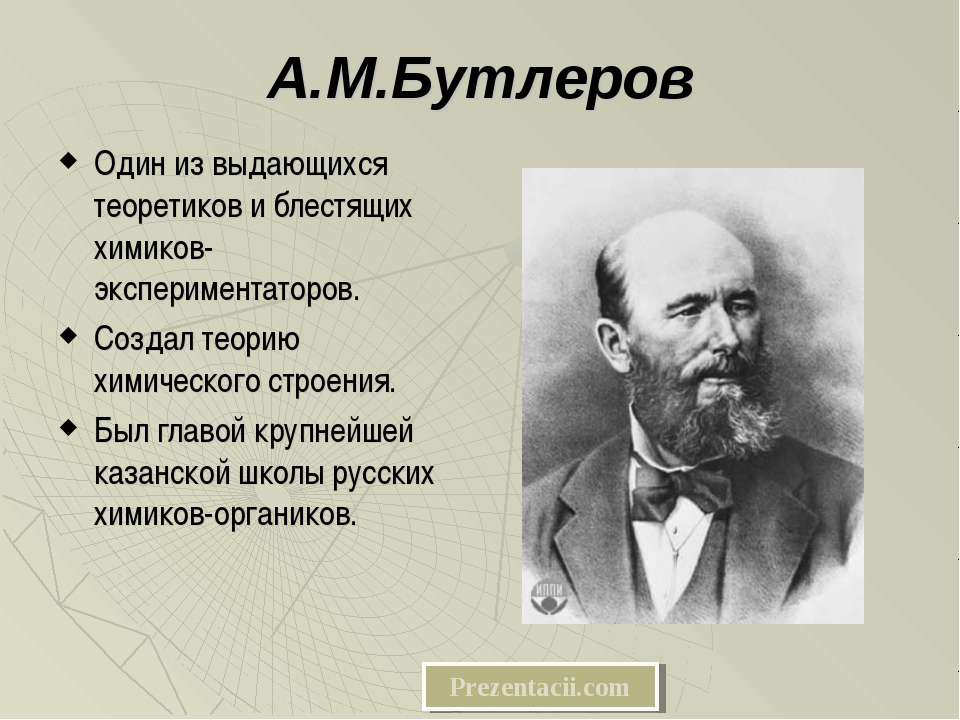 А.М.Бутлеров Один из выдающихся теоретиков и блестящих химиков-экспериментато...