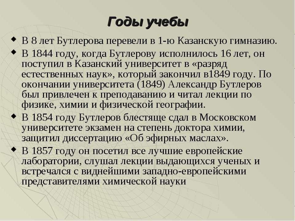 Годы учебы В 8 лет Бутлерова перевели в 1-ю Казанскую гимназию. В 1844 году, ...