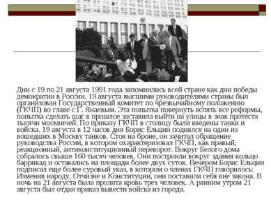 Дни с 19 по 21 августа 1991 года запомнились всей стране как дни победы демок...