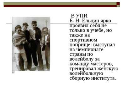 В УПИ Б.Н.Ельцин ярко проявил себя не только в учебе, но также на спортивно...