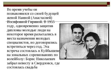 Во время учебы он познакомился со своей будущей женой Наиной (Анастасией) Иос...