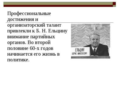 Профессиональные достижения и организаторский талант привлекли к Б.Н.Ельцин...
